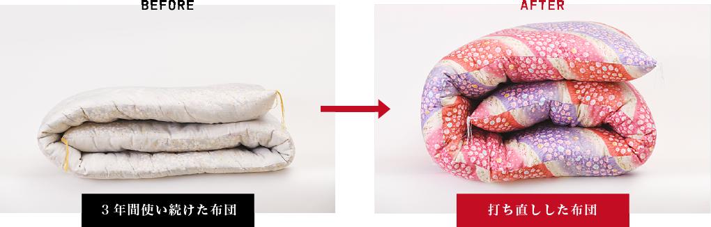 3年間使い続けた布団と打ち直しした布団の比較写真