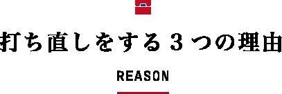 打ち直しをする3つの理由